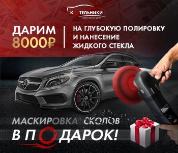 Дарим 8000 рублей на полировку лакокрасочного покрытия!