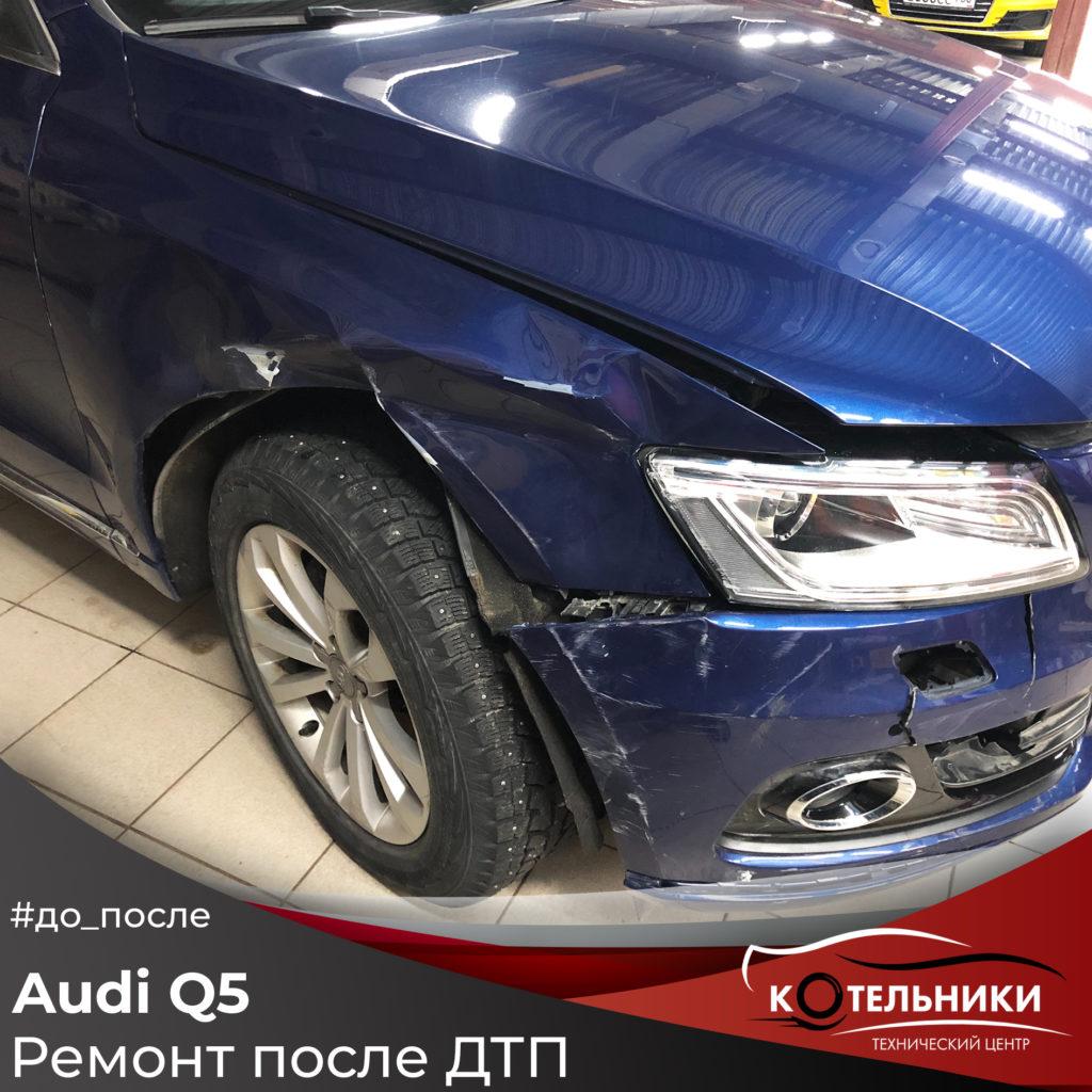 Audi Q5 — кузовной ремонт после ДТП