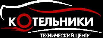 Логотип Технического центра Котельники